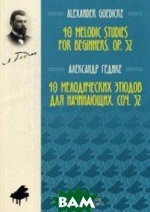 40 мелодических этюдов для начинающих, сочинение 32
