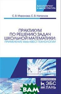 Практикум по решению задач школьной математики: применение Web-квест технологии. Учебно-методическое пособие