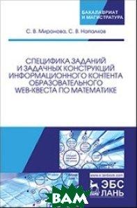 Специфика заданий и задачных конструкций информационного контента образовательного Web-квеста по математике