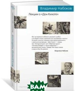 Лекции о Дон Кихоте