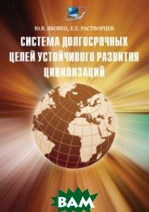 Система долгосрочных целей устойчивого развития цивилизаций
