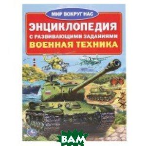 Энциклопедия. Военная техника