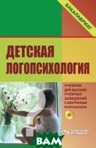 Детская логопсихология. Учебник для вузов (+ CD-ROM)