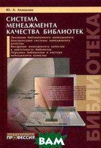 Система менеджмента качества библиотеки  Ахмадова Ю. А.  купить