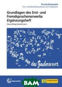 Grundlagen DES Erst - Und Fremdsprachenerwerbs