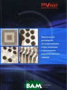 Практическое руководство по использованию X-Ray инспекции в производстве радиоэлектронных изделий  Бернард Д., Уиллис Б.  купить