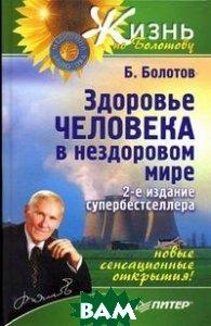Здоровье человека в нездоровом мире. 2-е издание  Болотов Б. В. купить
