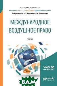 Международное воздушное право. Учебник для бакалавриата и магистратуры