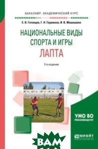 Национальные виды спорта и игры. Лапта. Учебное пособие для академического бакалавриата