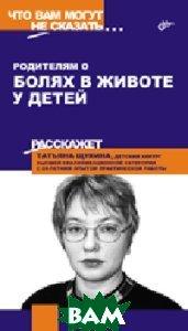 Родителям о болях в животе у детей  Татьяна Щукина купить