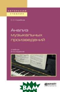 Анализ музыкальных произведений. Учебник для вузов