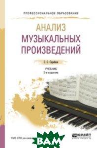 Анализ музыкальных произведений. Учебник для СПО