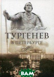 Бялый Григорий / Тургенев в Петербурге