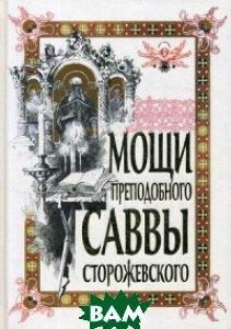 Мощи преподобного Саввы Сторожевского