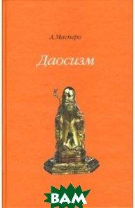 Даосизм (изд. 2007 г. )