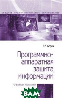 Программно-аппаратная защита информации