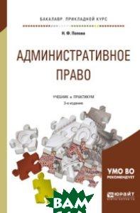 Административное право. Учебник и практикум для прикладного бакалавриата