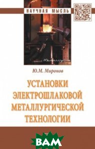 Установки электрошлаковой металлургической технологии: монография