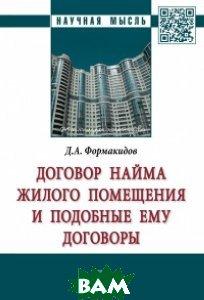 Договор найма жилого помещения и подобные ему договоры: монография
