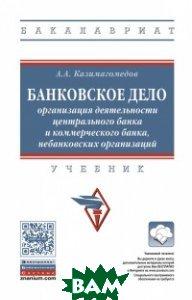 Банковское дело: организация деятельности центрального банка и коммерческого банка, небанковских организаций