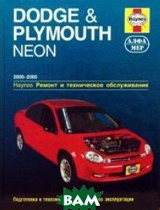 Dodge & Plymouth Neon 2000-2005. Ремонт и техническое обслуживание. Серия `Haynes Ремонт и ТО`  Уоррен Л., Хейнес Джон купить