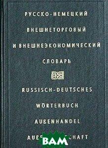 Русско-немецкий внешнеторговый и внешнеэкономический словарь