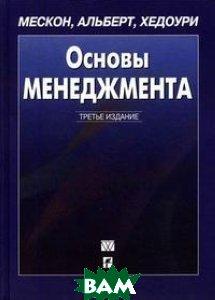 Основы менеджмента, 3-е издание  М. Мескон, М. Альберт, Ф. Хедоури купить