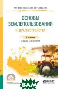 Основы землепользования и землеустройства. Учебник и практикум для СПО