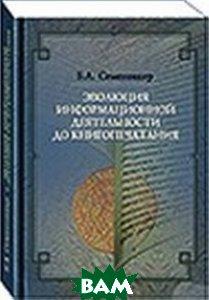 Эволюция информационной деятельности до книгопечатания
