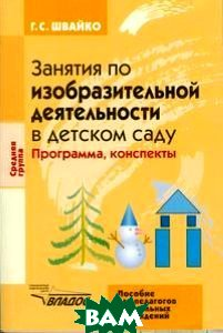 Занятия по изобразительной деятельности в детском саду. Средн. группа: Программа, конспекты  Швайко Г.С. купить