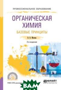 Органическая химия: базовые принципы. Учебное пособие для СПО