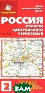 Россия. Области Центрального Черноземья. Карта автомобильных дорог