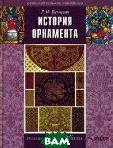 История орнамента  Л. М. Буткевич купить