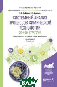 Системный анализ процессов химической технологии: основы стратегии. Монография