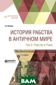 История рабства в Античном мире в 2-х томах. Том 2. Рабство в Риме