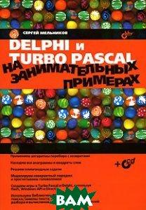 Delphi и Turbo Pascal на занимательных примерах  Мельников С.В. купить