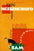 Курс испанского языка для начинающих  Дышлевая И.А.  купить