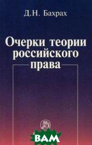 Очерки теории российского права  Бахрах Д.Н.  купить