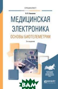 Медицинская электроника: основы биотелеметрии. Учебное пособие для вузов