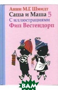 Саша и Маша 5. Рассказы для детей. Авторский сборник  Анни М. Г. Шмидт / Anne M.G. Schmidt купить