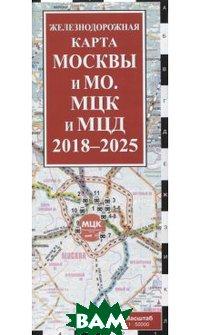 Железнодорожная карта Москвы и Московской области. МЦК и МЦД на 2018 - 2025 гг.