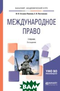 Международное право. Учебник для академического бакалавриата