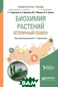 Биохимия растений: вторичный обмен. Учебное пособие для вузов