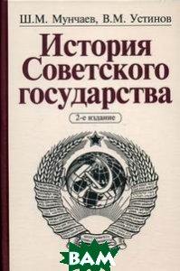 История Советского государства - 2 изд.  Устинов В.М., Мунчаев Ш.М.  купить