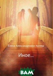 Иное... (изд. 2018 г. )