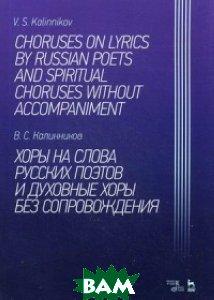 Хоры на слова русских поэтов и духовные хоры без сопровождения