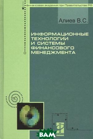 Информационные технологии и системы финансового менеджмента  Алиев В.С. купить