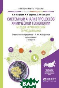 Системный анализ процессов химической технологии: методы неравновесной термодинамики. Монография