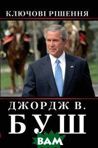 Ключові рішення. Джордж В. Буш