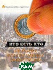 Кто есть кто на рынке коллективных инвестиций: Справочник  Сост.М. Е. Капитан купить
